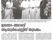 Middle East Chandrika Malayalam Daily