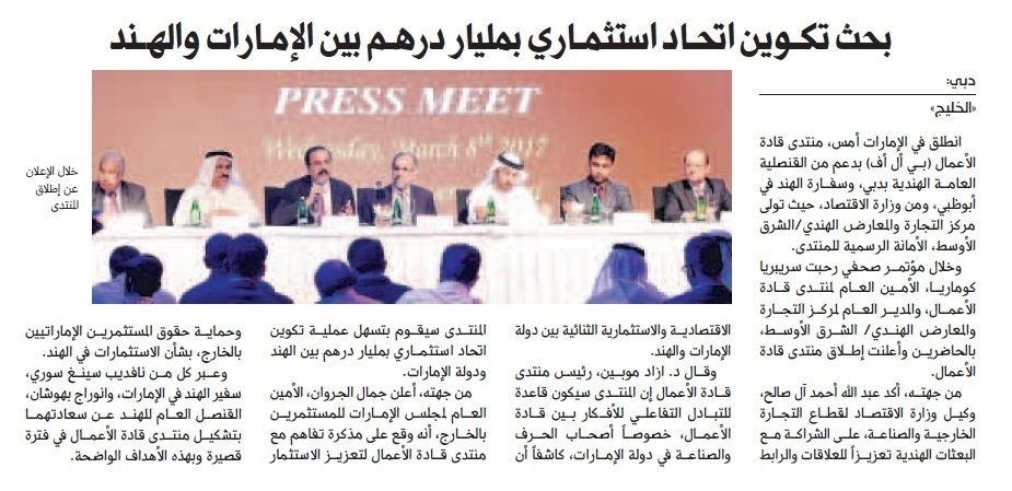 Business Leaders Forum | ITECUAE com